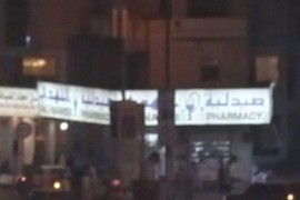Al-Nahdi Pharmacy