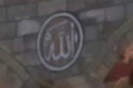 Allah (God name carved in stone)