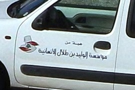 Al Waleed Bin Talal Humanitarian